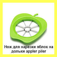 Нож для нарезки яблок на дольки appler piler!Опт