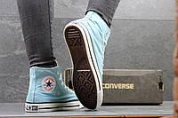 Стильные Кеды Converse All Star женские голубые