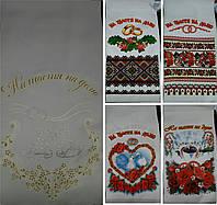 Рушник на свадьбу с принтом и стразами, 116х24 см., 85/65 (цена за 1 шт. + 20 гр.)