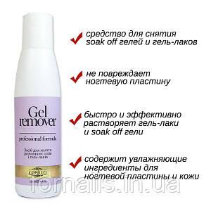 Komilfo Gel Remover - средство для снятия soak off гелей и гель-лаков, 125 мл