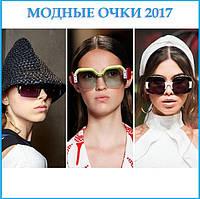 Модные очки солнцезащитные 2017