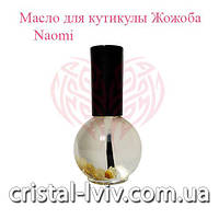 """Цветочное масло для ногтей и кутикулы Naomi """"Жожоба"""""""