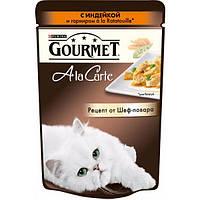 Консервы Gourmet A La Carte для кошек, кусочки в подливке с индейкой, 85 г