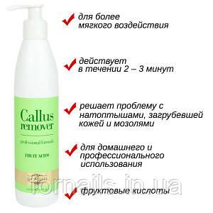 """Komilfo Callus Remover """"Fruit Acids"""" - кислотный пилинг для педикюра, 500 мл"""