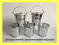 Декоративное алюминиевое ведерко!Опт