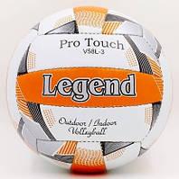 М'яч волейбольний PU LEGEND LG5405