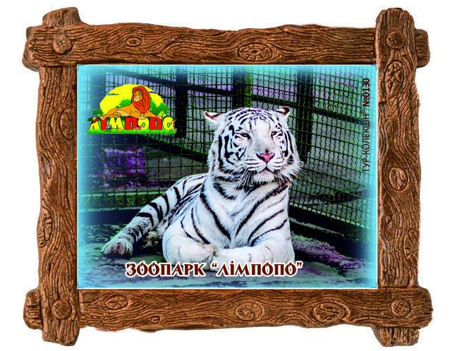 """Магніт (дерев`яна рамка) """"Зоопарк Лімпопо"""" 85х65 мм"""