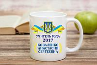 Чашка Лучший учитель 2017 года