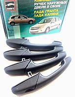 Евро ручки ВАЗ 1117 1118 1119 Лада Гранта, Калина, Калина 2 Тюн-Авто комплект 4 шт.