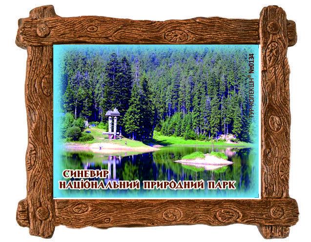 """Магніт (дерев`яна рамка) """"Національний природний парк """"Синевир"""" 85х65 мм"""