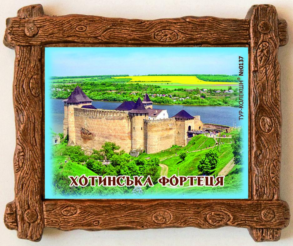 """Магніт (дерев`яна рамка) """"Хотинська фортеця"""" 85х65 мм"""