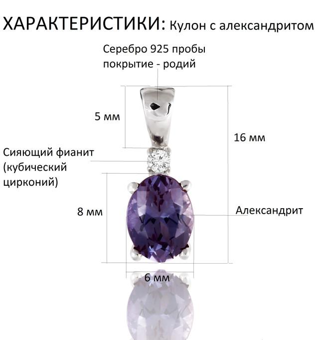Кулон с александритом серебро картинка