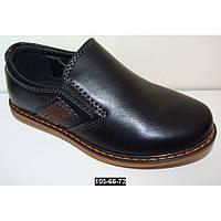 Прошитые туфли для мальчика, 27-32 размер, супинатор, кожаная стелька