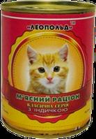 Леопольд Мясной рацион с индейкой для котов (ж/б) 360гр