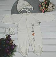 """Летний набор человечек с шапочкой """"Мамина любовь"""" для новорожденных малышей. Размер 56"""