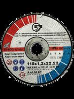 Абразивный отрезной круг по металлу ЗАК 115122