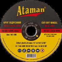 Отрезной круг по металлу Ataman 1251,622