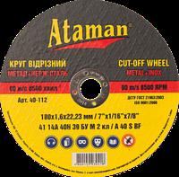 Отрезной круг по металлу Ataman 1801,622