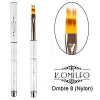 Кисть Komilfo Ombre 8 (Nylon)