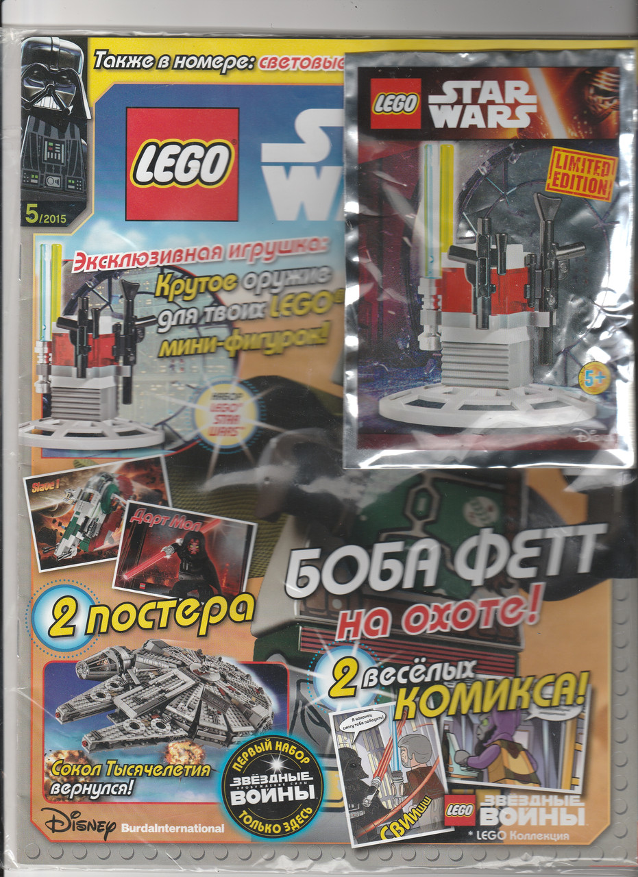Lego STAR WARS Журнал  №5/2015