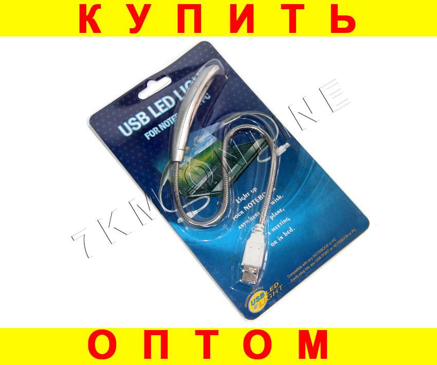 Лампа USB 3 LED