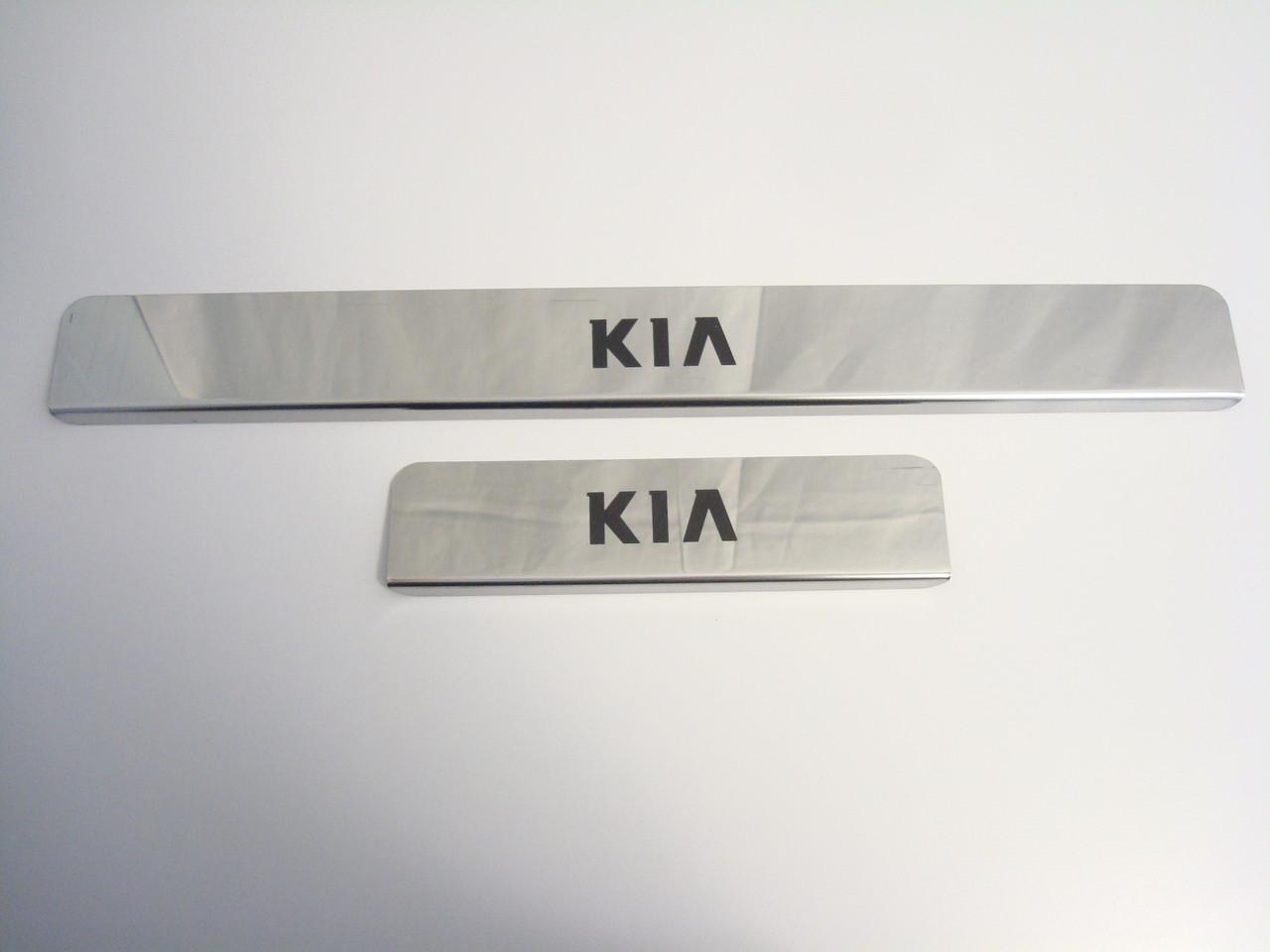 Хромированные накладки на пороги Kia