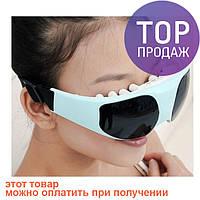 Массажные очки для глаз Healthy Eyes / прибор для массажа