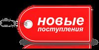 """Заходите в каталог """"Новинки"""" чтобы узнать о поступлении нового товара"""