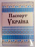 Обложка на паспорт Орнамент 1092+ Хохол Украина