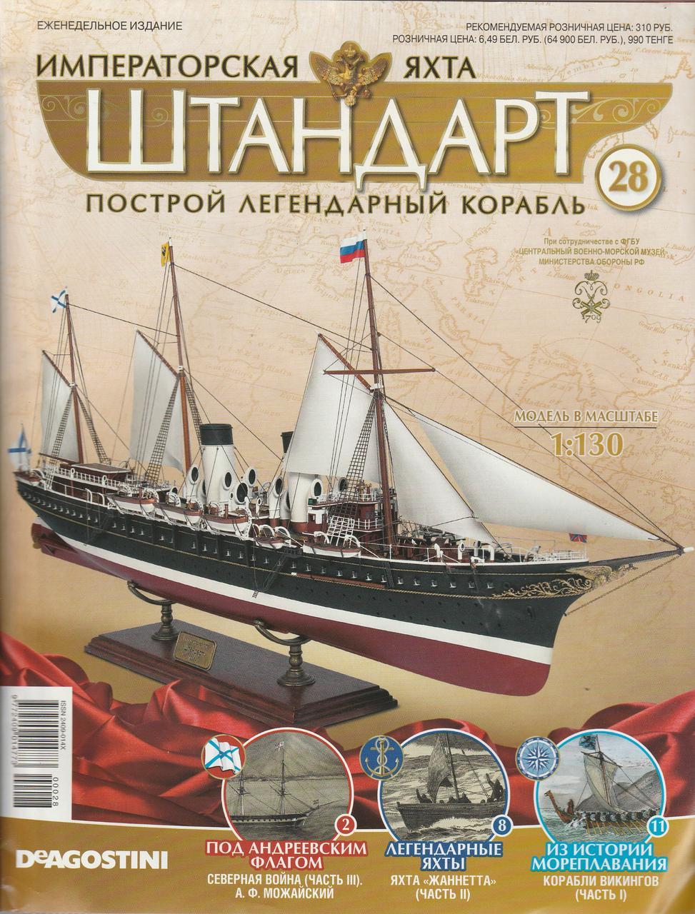 "Яхта ""Штандарт"" №28"