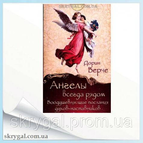 """Вёрче Дорин """"Ангелы всегда рядом. Воодушевляющие послания духов-наставников (кар)"""""""