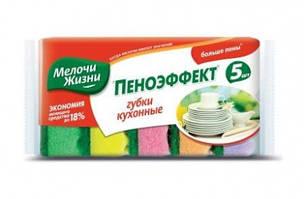 Мелочи жизни Губка кухонная 5 шт