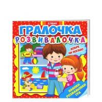 """Книга дитяча """"Книжка-іграшка Скриня справжнього пірата """" (У), 33*24см"""