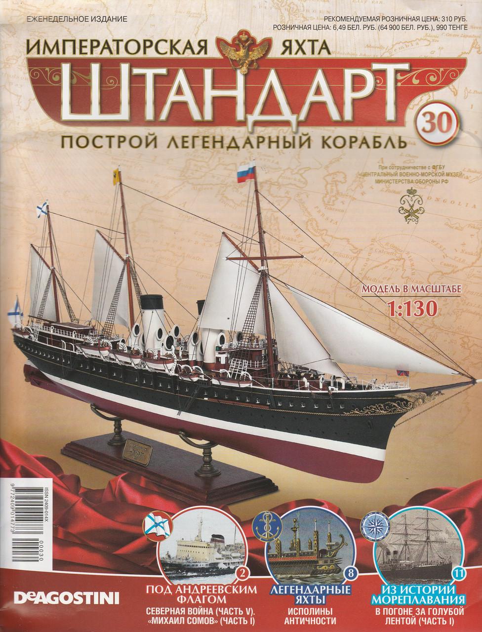 "Яхта ""Штандарт"" №30"