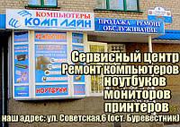 Ремонт принтеров и МФУ Луганск