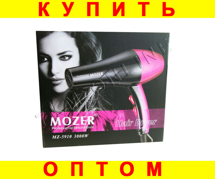 Профессиональный фен MOZER MZ-5910  + ПОДАРОК: Держатель для телефонa L-301