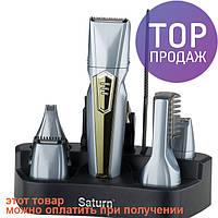 Машинка для стрижки Saturn ST-HC8021 / прибор для ухода за волосами