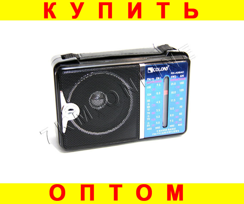 Радио приемник Golon RX-A06AC