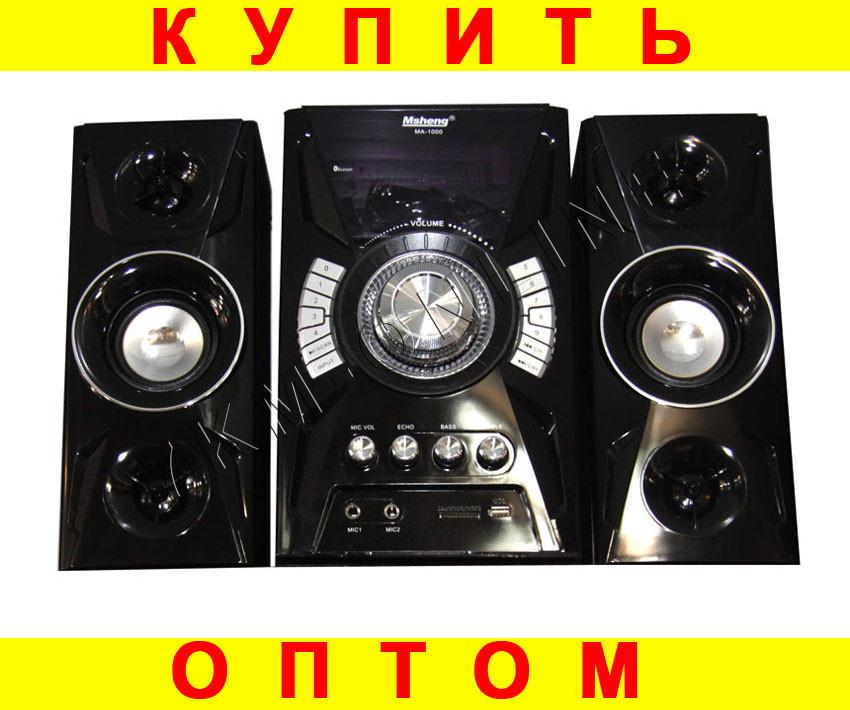 Аккустическая система MA 1000  + ПОДАРОК: Держатель для телефонa L-301