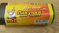 Пакеты для мусора 35л/50шт 45*55 ТМ Козак  , фото 1