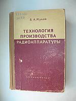 """В.Жуков """"Технология производства радиоаппаратуры"""""""