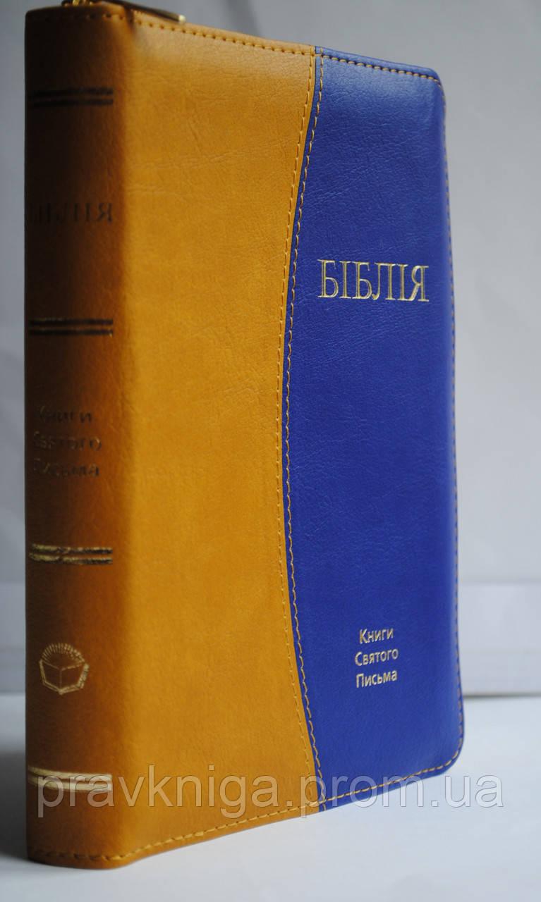Біблія українська (на застібці). Кольору українського прапора.
