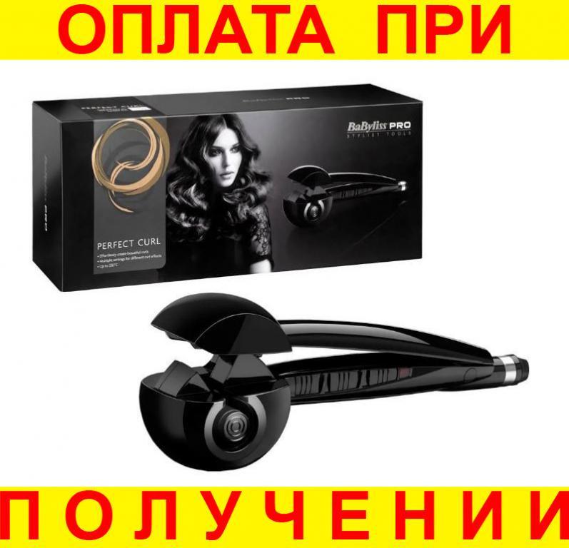Плойка Babyliss Pro Perfect Curl + ПОДАРОК: Держатель для телефонa L-301
