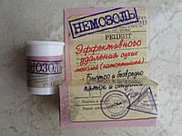 Немозоль крем, 15 мл, фото 1