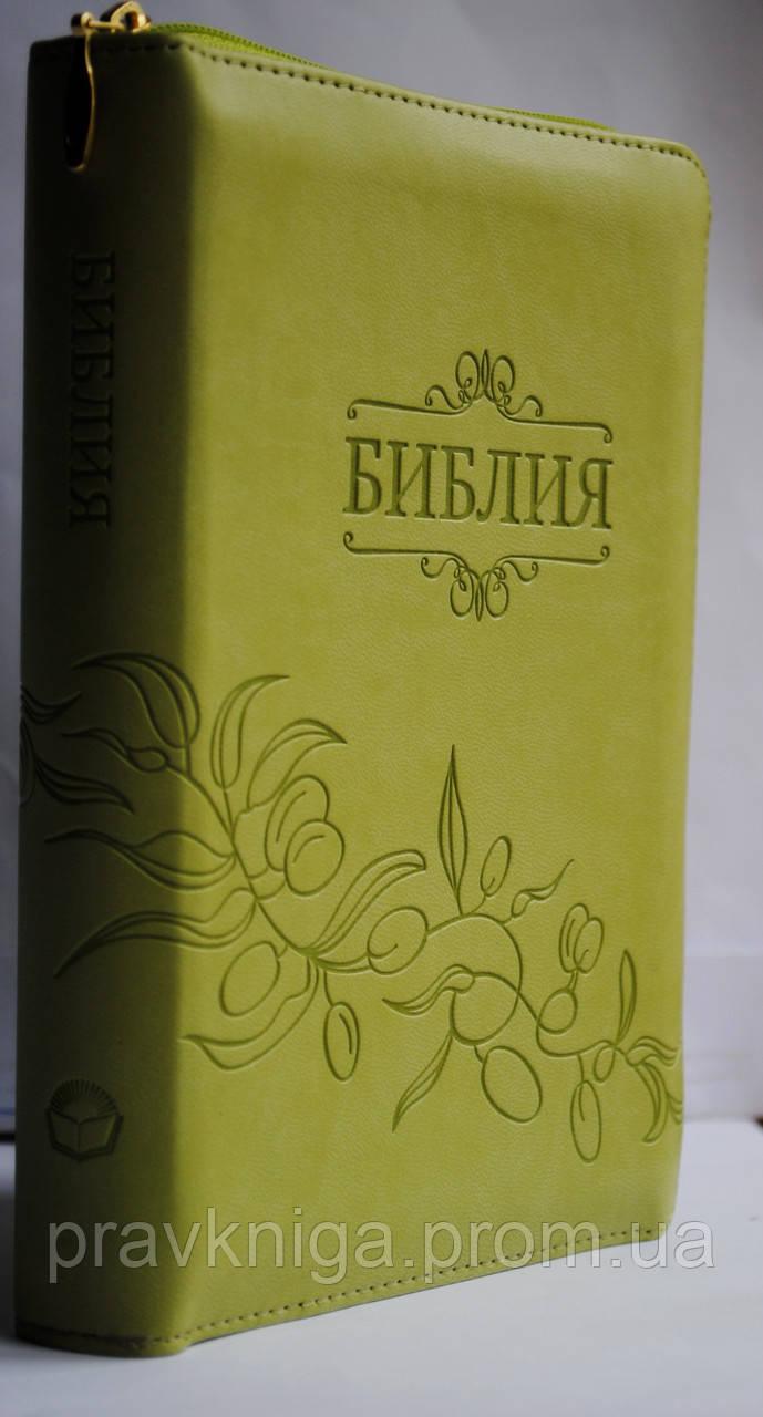 Библия на молнии. Удобный формат. Оливкового цвета.
