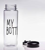 Бесплатная доставка Бутылка для напитков MY BOTTLE без чехла