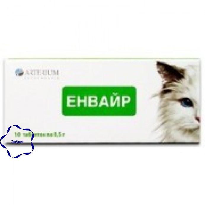 Енвайр, антигельмінтик широкого спектру дії ( 10 таблеток)