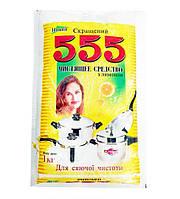Чистящее средство порошок 555 с лимоном