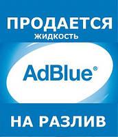 AdBlue ® на разлив