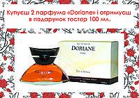 Туалетная вода для женщин Doriana 100 мл.+100 мл.Тестер 100 мл в подарок.